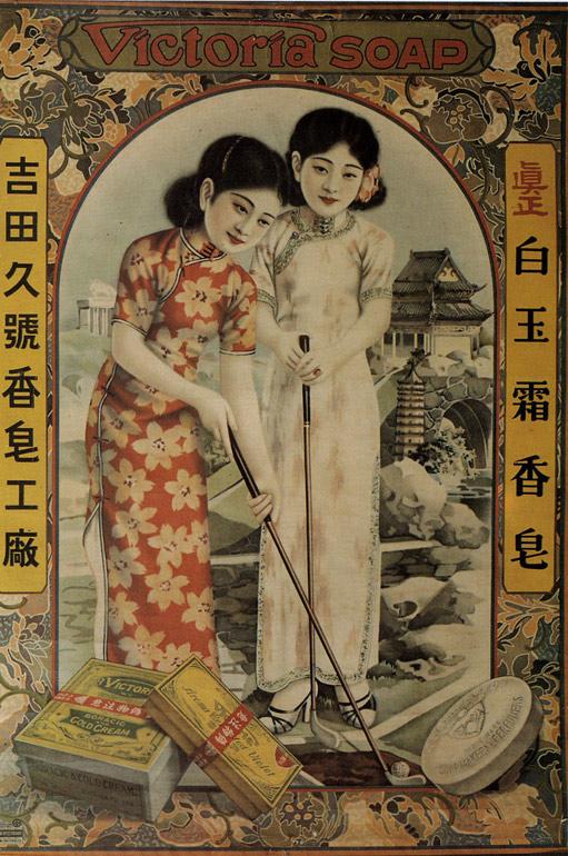 Een advertentie voor Victoria zeep uit Sjanghai, jaren '20 van de vorige eeuw, met daarin afgebeeld twee vrouwen gekleed in een cheongsam jurk.